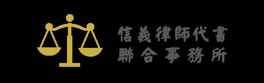 信義律師代書聯合事務所